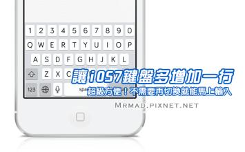 [Cydia for iOS7] 「ikeywi 2」能讓iOS7鍵盤在多增加一行輸入法不是問題