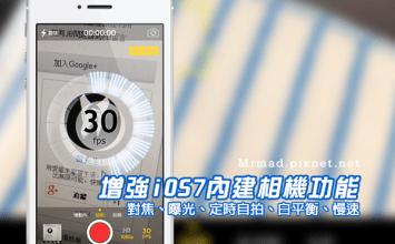 [Cydia for iOS7必裝] 增強iOS7內建相機功能,開啟被限制的上帝模式「CameraTweak 2」