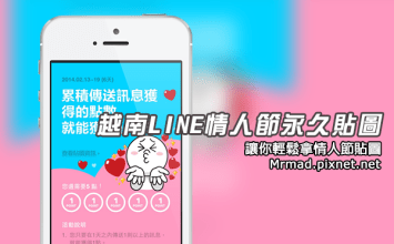 [密技]教你拿越南LINE超級可愛情人節永久貼圖攻略