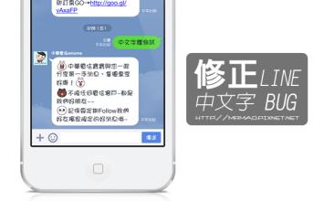 [Cydia for iOS7、iOS8] 完美修復LINE字體無法顯示其它中文字體問題