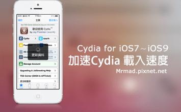 [Cydia for iOS必裝] 加速Cydia載入速度!讓你開啟Cydia不需等太久「CydiaEnhancer 2」