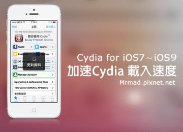 [Cydia for iOS7~iOS9必裝] 加速Cydia載入速度!讓你開啟Cydia不需等太久「CydiaEnhancer 2」