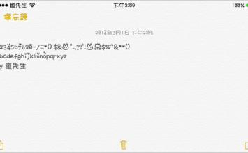 [iOS7、iOS8字體] 兔兔英文數字字體系列