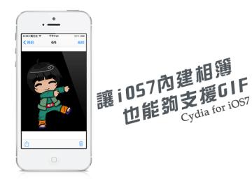 [Cydia for iOS7~iOS9] 讓iOS相簿也能夠支援GIF圖檔動畫「GIFViewer」