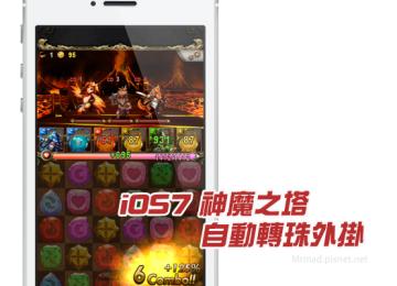 [Cydia iOS7]「EASimulateTower」讓iPhone神魔之塔自動轉珠與龍族拼圖P&D自動轉珠外掛(免費)