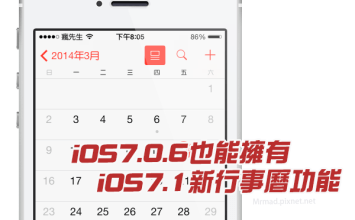 [Cydia for iOS7必裝] 「Gregorian」iOS7.0.6行事曆不用升級也可以使用到iOS7.1行事曆