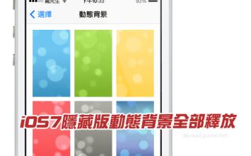 [Cydia for iOS7] 「HiddenWallpapers」讓iOS7隱藏版動態背景完全釋放