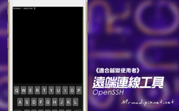 [Cydia for iOS7~iOS9必裝] 遠端連線iPhone好工具「OpenSSH」含修改預設密碼教學