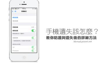 [Cydia for iOS7] 避免手機遺失或偷竊!馬上發出EMAIL通知告訴你小偷長相「iLostFinder」