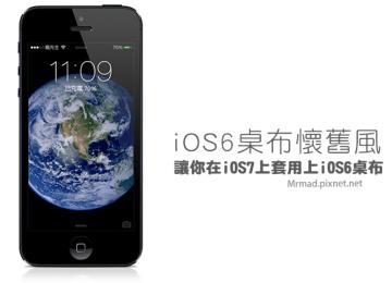 [Cydia for iOS7] 「ClassicWallPapers」讓iOS7也能夠擁有懷舊的iOS6桌布風格