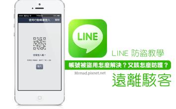 [LINE]帳號防盜用教學!加強LINE防護措施工作是你我第一個工作