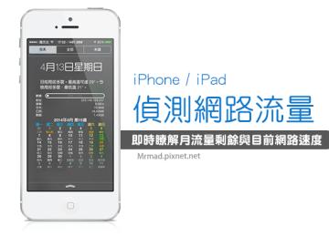 [Cydia for iOS7~iOS10必裝] 「DataMeter」即時偵測3G、Wifi流量和月剩餘流量