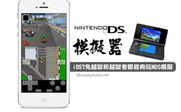[iOS7] 在iPhone上也能玩任天堂NDS模擬器「nds4ios」,JB與非JB都適用!
