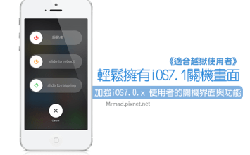 [Cydia for iOS7、iOS8] 免升級iOS7.1也能讓iOS擁有新版關機畫面「BetterPowerDown」