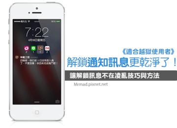 [Cydia for iOS7、iOS8] 「Priority Hub」讓iOS7、iOS8解鎖通知訊息變的更乾淨更整齊方法