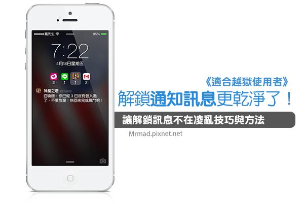 [Cydia for iOS] 「Priority Hub」讓iOS解鎖通知訊息變的更乾淨更整齊方法