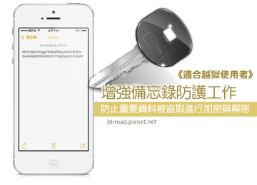 [Cydia for iOS7] 增強iOS7備忘錄防護工作不可少「CryptoNotes」