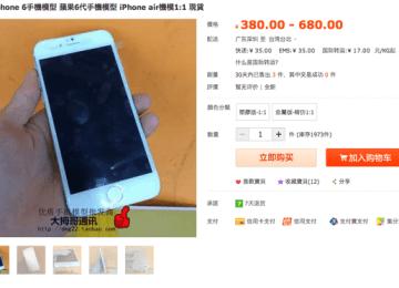 驚人發現iPhone6模型機搶先在淘寶開賣!