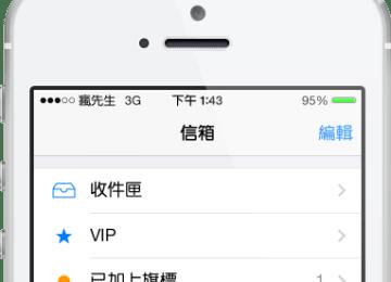 [iOS7漏洞必裝] 越獄者提早一步 進行修補iOS7.1.2上的郵件漏洞「AttachmentEncryptor」