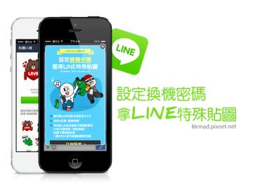 LINE推出新版防護功能 換機密碼、預覽貼圖、關閉LINE遊戲通知