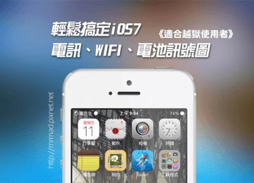 [Cydia for iOS7] 輕鬆搞定iPhone電訊、WIFI、電池狀態訊號「Circlet」