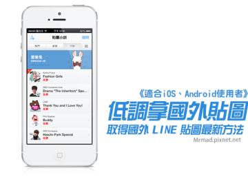 [LINE教學]低調使用各國免費簡訊取得LINE國外貼圖