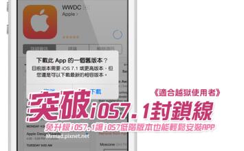 [iOS7教學]免升級iOS7.1!讓iOS7.0.x版本也能夠安裝限制iOS7.1 APP