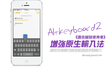 [Cydia for iOS7必裝] 增強iOS7鍵盤快速切換工具「Altkeyboard2」