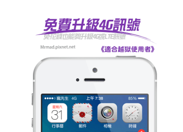 [Cydia for iOS7] 免費替iPhone升級為4G、LTE方法「Data Logo Switcher」
