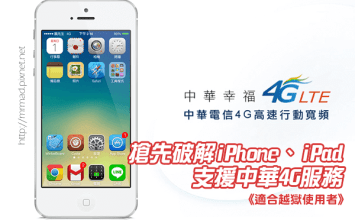 [Cydia for iOS7] 破解教學!搶先讓iPhone、iPad使用中華電信4G服務「LCommCenter patch for iOS7」
