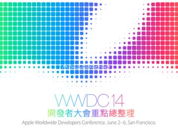 [Apple WWDC2014] 發表會回顧總整理,全新iOS8、MAC OSX10.10
