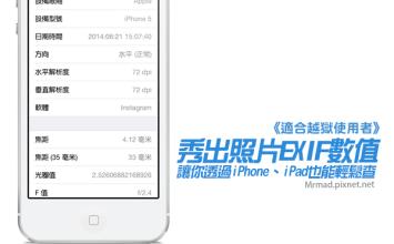 [Cydia for iOS7必裝] 透過iPhone也能輕鬆查看照片EXIF資訊「Photo Info」