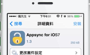 [Cydia for iOS7.1.x] 試用APP用戶的最愛「Appsync」