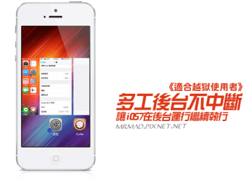 [Cydia for iOS7.1.x] 讓iOS7發揮後台多工效果「Background Manager」(含中文化)