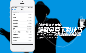 [Cydia for iOS7~iOS9] 「UnlimTones」 免費下載iPhone鈴聲、免製作直接套用