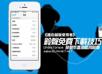[Cydia for iOS7~iOS9] 「UnlimTones」 免費下載iPhone鈴聲、免製作直接套用