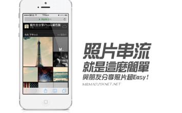 [秘技]iPhone、iPad透過照片串流功能,讓照片iCloud分享更容易