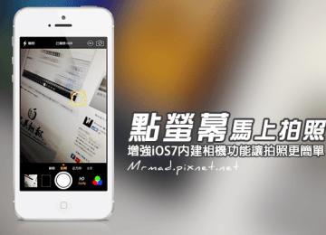 [Cydia for iOS7~iOS8] 增強內建相機功能 點螢幕就能直接拍照「TapToSnap」