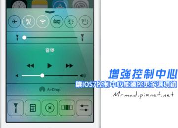 [Cydia for iOS7-iOS9] 增強控制中心選項利器「CCSliders」