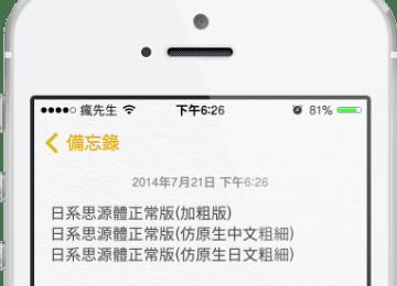 [iOS7、iOS8、iOS9字體] 日系思源體正常版-中文字體系列 (三種版本)