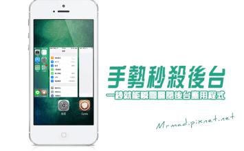 [Cydia for iOS7~iOS8]透過手勢也能秒關後台APP「SmartClose」