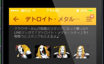 [LINE貼圖]立馬下載LINE日本漫畫免費貼圖「重金搖滾雙面人」