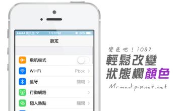 [Cydia for iOS7.1.x] 輕鬆改變iOS7狀態欄底圖、字體顏色「MyStatusBarColor」