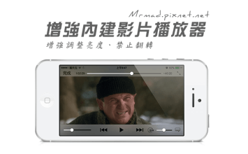 [Cydia for iOS7必裝] 增強影片界面控制功能「BrightPlayer」