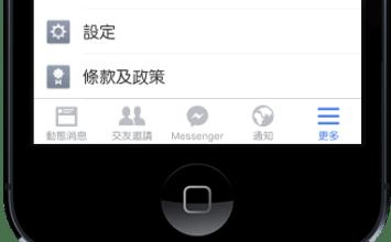 [3C教學]避免爆流量,教您關閉FaceBook自動播放影片