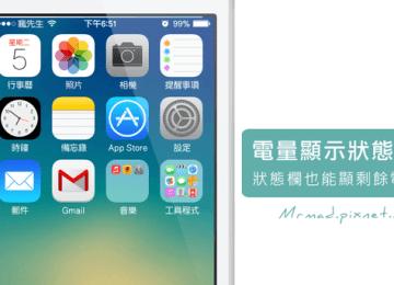 [Cydia for iOS7.x.x] 「BatterystatusBar」狀態欄也能顯示電池條