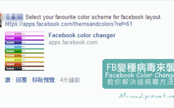 [FB教學] 教您解決 Facebook Color Changer 新種病毒