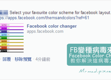 [FB教學] 教您解決 Facebook Color Changer 新種病毒