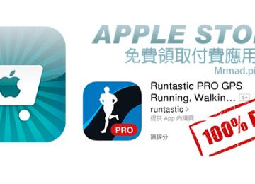 [限時免費]Apple Store再度贈送「跑步紀錄Runtastic Pro」兌換卷