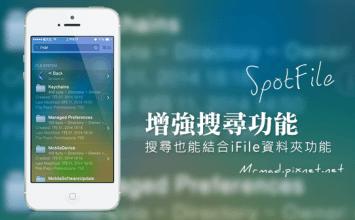 [Cydia for iOS7.1.x] 「Spotfile」結合iFile並增強iOS7搜尋功能